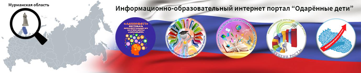 """Портал """"Одаренные дети"""" Мурманской области"""